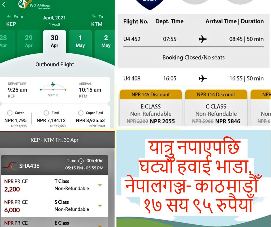 यात्रु नपाएपछि घट्यो हवाई भाडा, नेपालगञ्ज काठमाडौँ १७ सय ९५ रुपैयाँ